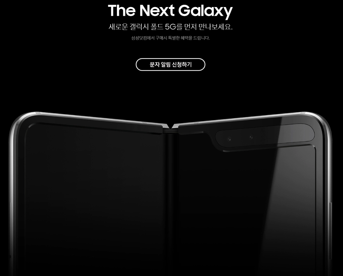 galaxy fold 5g register page